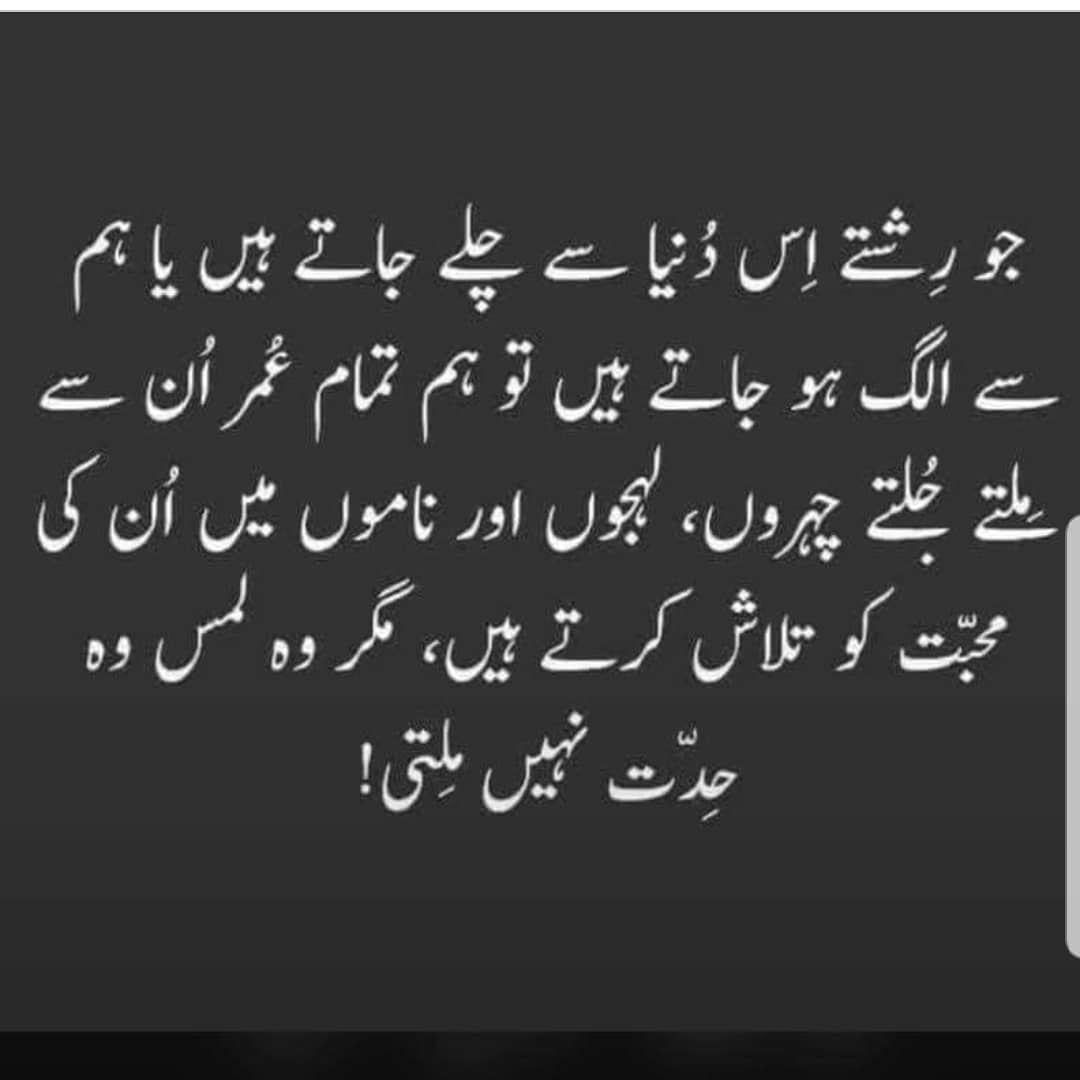 Mummy Aur Mairay Daidi Inki Yaad Dil Main Taqleef Day Rai Hai Aur Bhi Aajkal Ahhhh Jokes Quotes Day Urdu Quotes