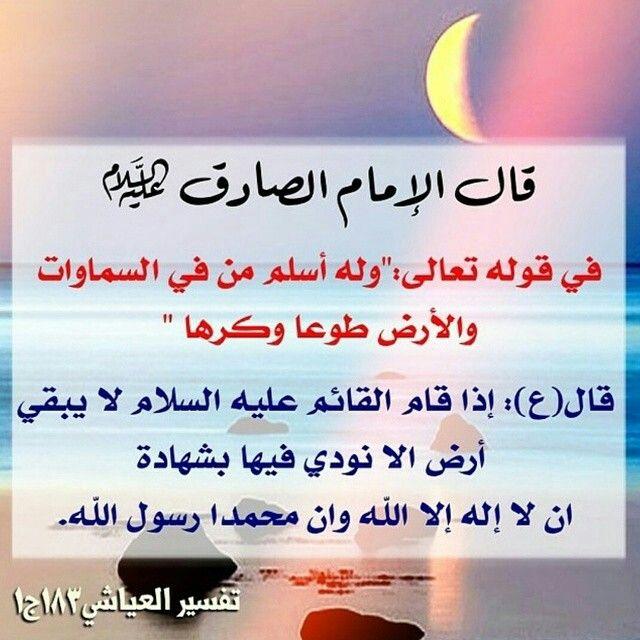 قال الإمام الصادق عليه السلام Proverbs Quotes Sayings Quotes