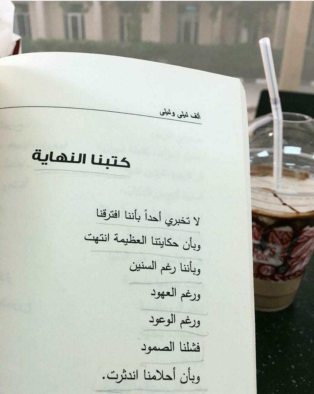 لا تخبري أحدا بأننا افترقنا Quotes Words Arabic Words