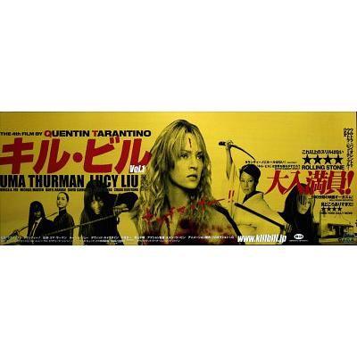 kill bill vol 1 japanese style
