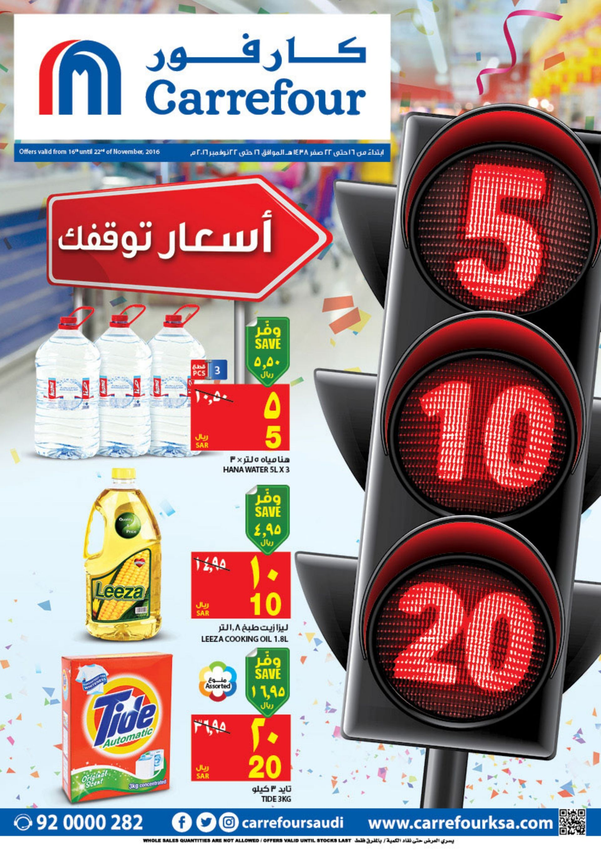 Carrefour Sr 5 10 15 Offer Ksa 16th Nov 2016 To 22nd Nov 2016