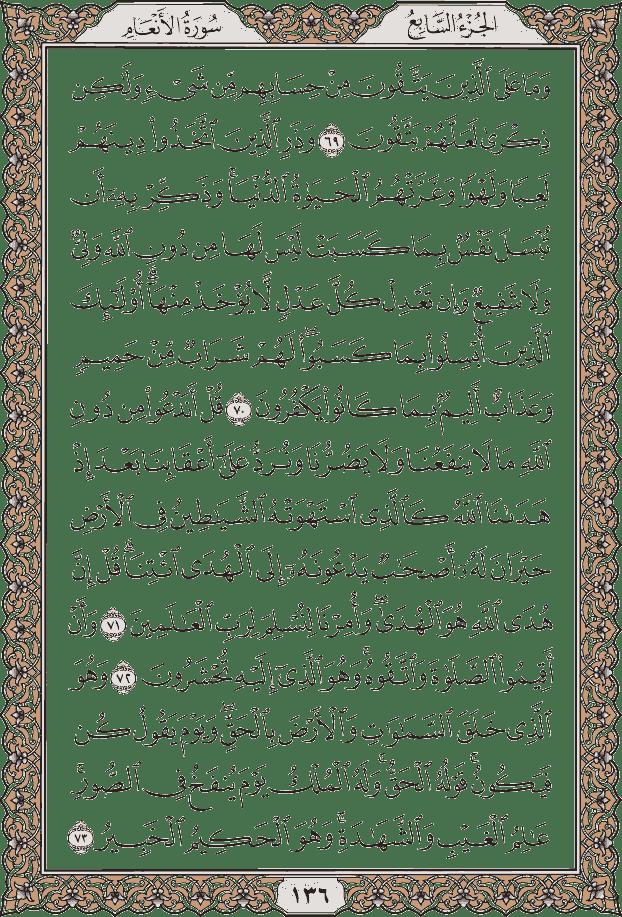 أجزاء القرآن الكريم المصحف المصور بداية الجزء ونهايته 7 الجزء السابع لتجدن أشد الناس Holy Quran Quran Holy Quran Book