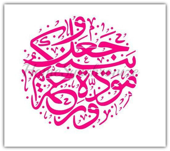 "NEW Islamic calligraphy Stencil-Perfect for creating wedding gifts or wedding anniversary gifts. "" وَجَعَلَ بَيْنكُمْ مَوَدَّة وَرَحْمَة"" that translates to ""And he ordained between you love and mercy""  Visit shop.homesynchronize.com to see all sizes available or to request your own custom size. Starting at $8.99"