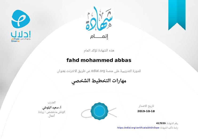 مهارات التخطيط الشخصي مع أ سعيد البلوشي Edlal Org Pie Chart Books Free Download Pdf Oman
