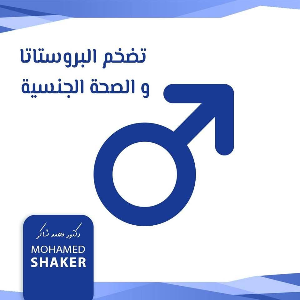 بعض المرضى بيشعر بالحرج عند سؤال بعض الأسئلة المتعلقة بالصحة الجنسية لمريض تضخم البروستاتا في المنشور دة هنجاوب على Tech Company Logos Vimeo Logo Allianz Logo