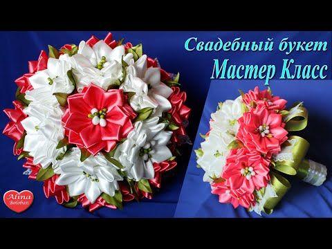 """Как сделать Свадебный Букет из Лент """" Букет Невесты """" Wedding bouquet Tutorial - YouTube"""