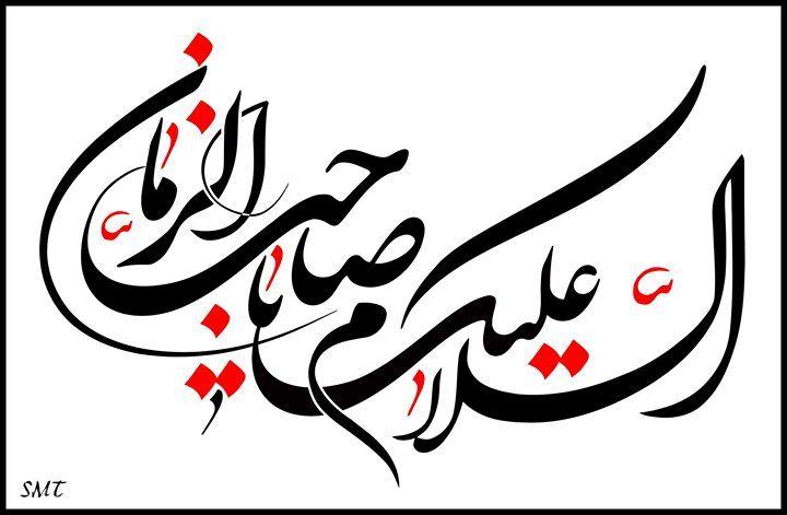 السلام علیک یا صاحب الزمان عج Shia Shia Multimedia Team Islamic Art Calligraphy Islamic Calligraphy Painting Islamic Calligraphy