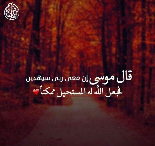 كن ذا يقين بالله Islam Facts Islamic Quotes Allah Love