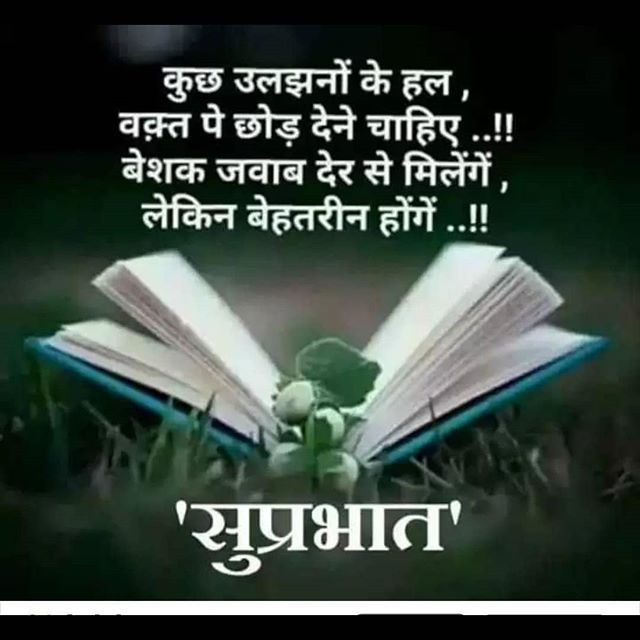 Untitled | Good morning messages, Hindi good morning quotes