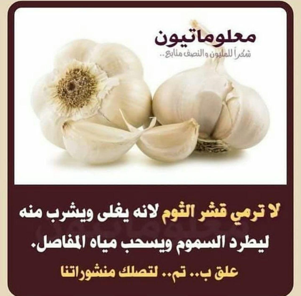 قشر الثوم Health Garlic Food