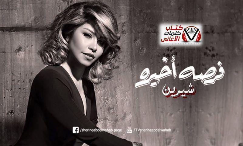 كلمات اغنية فرصة اخيرة شيرين عبد الوهاب Neon Signs Poster Movie Posters