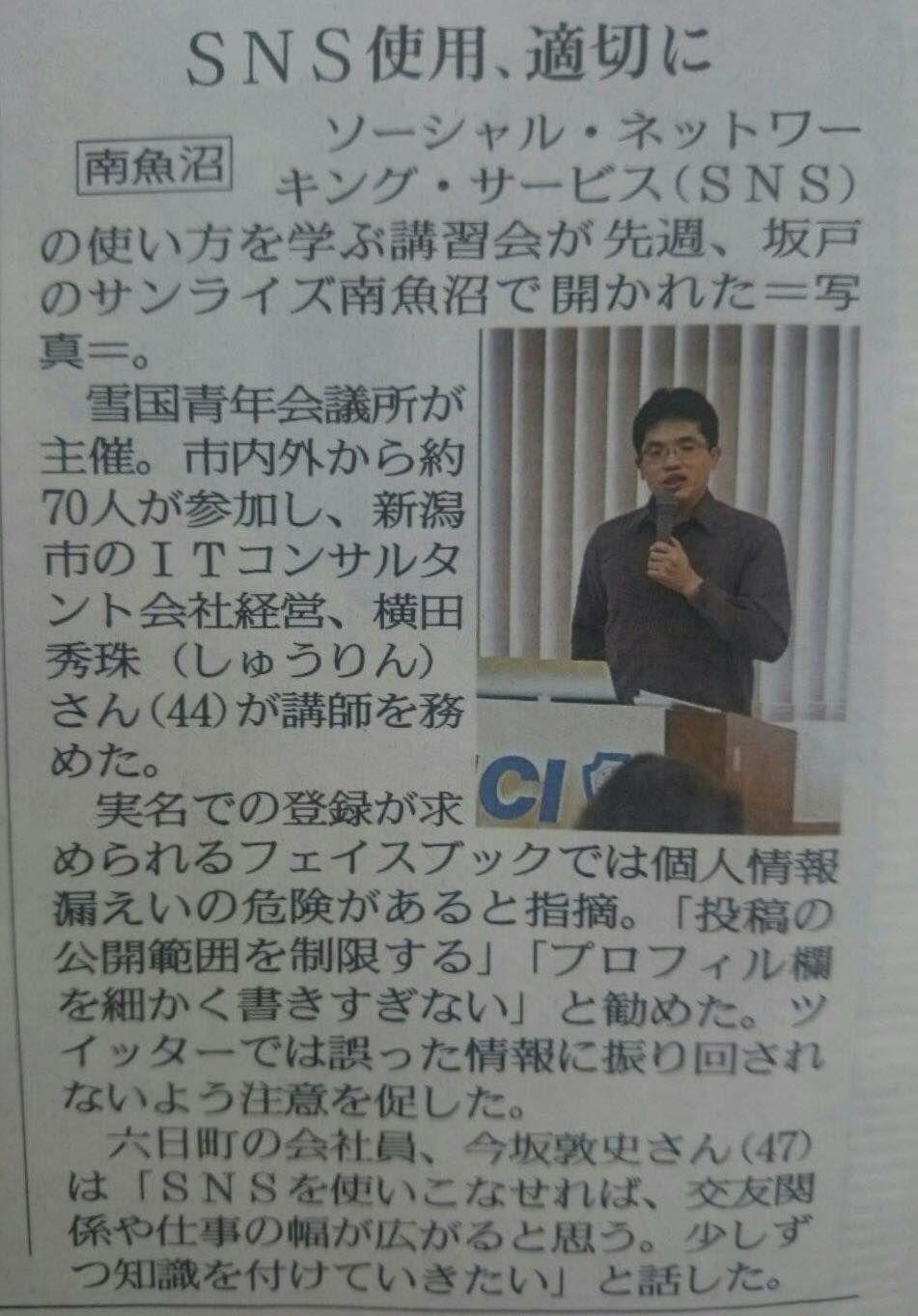 #雪国青年会議所 http://yokotashurin.com/sns/exif.html