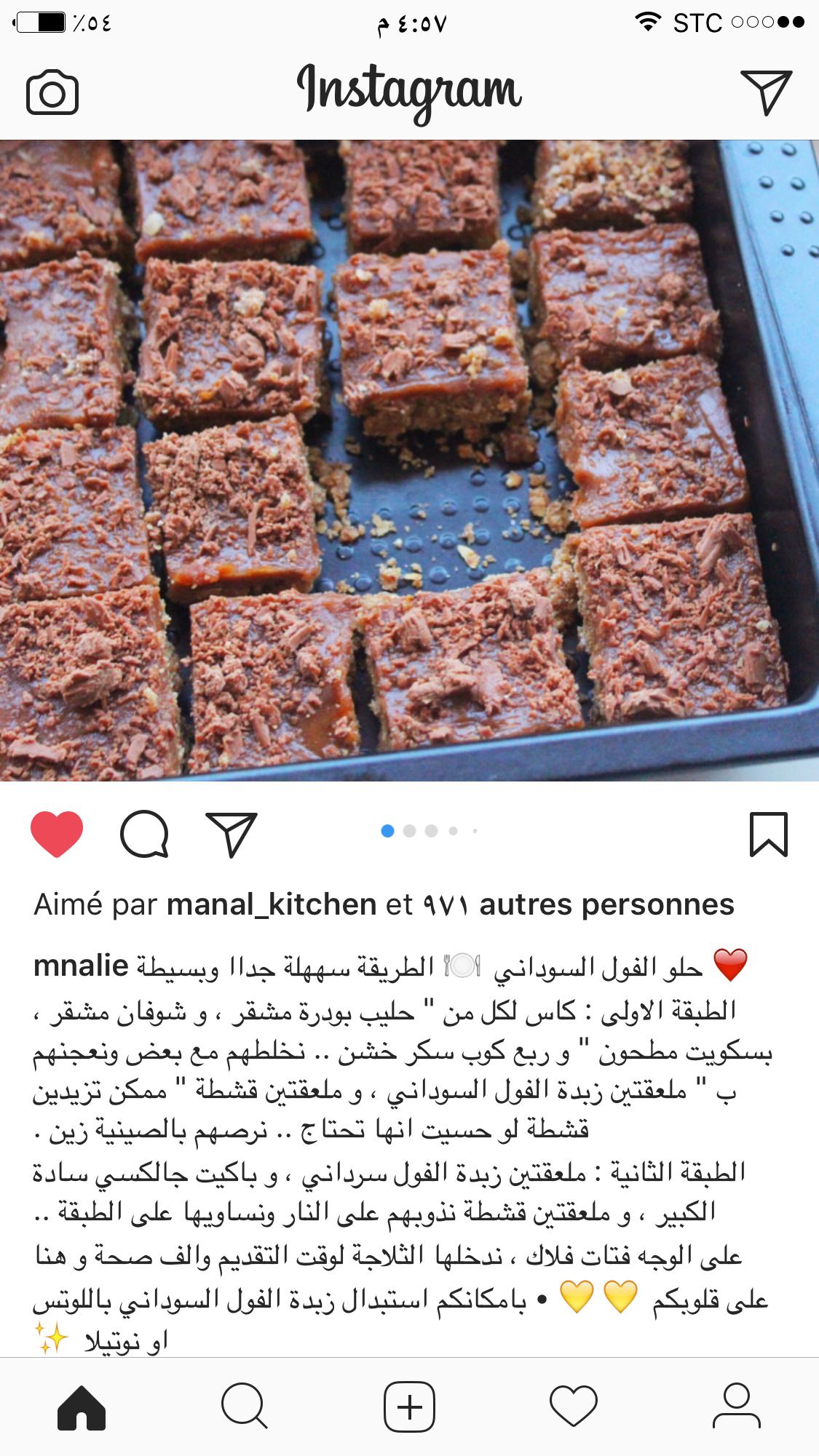 حلو الفول السوداني Sweets Food Desserts