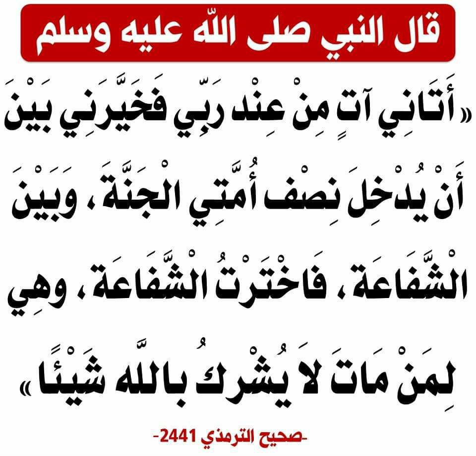 Pin By Lamine Ghe On أحاديث نبوية Islamic Quotes Islam Facts Quotes
