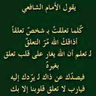 كلما تعلقت بشخص تعلقا اذاقك الله مر هذا التعلق لتعلم أن الله يغار على قلب تعلق بغيره فيصدك عن ذلك ليرد Islamic Phrases Islamic Love Quotes Interesting Quotes