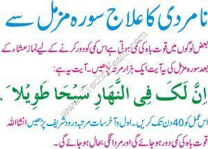 Benefits Of Surah Muzammil In Urdu Itechnhealth Com Islamic Messages Islamic Quotes Quran Urdu