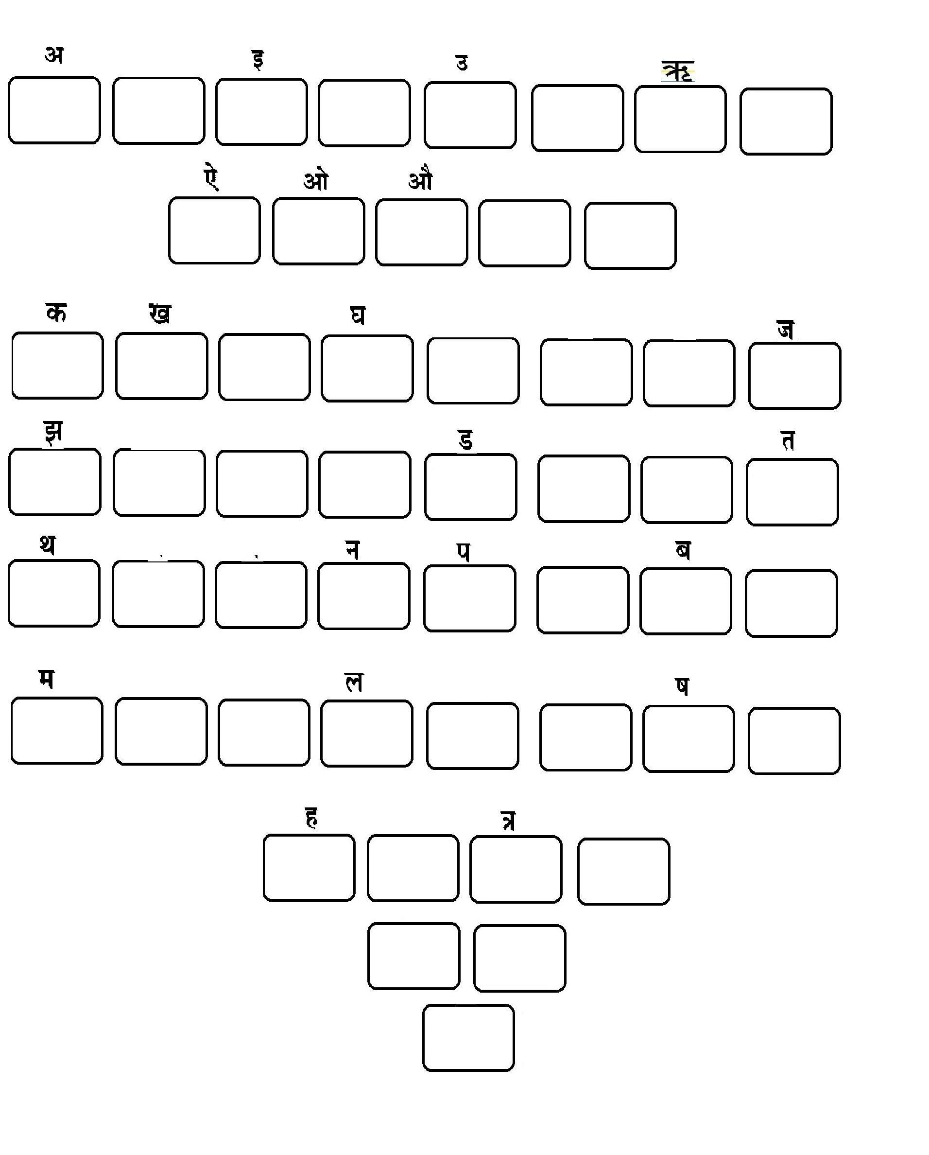 pdf Hindi worksheet Pinterest Pdf 1st grade wor