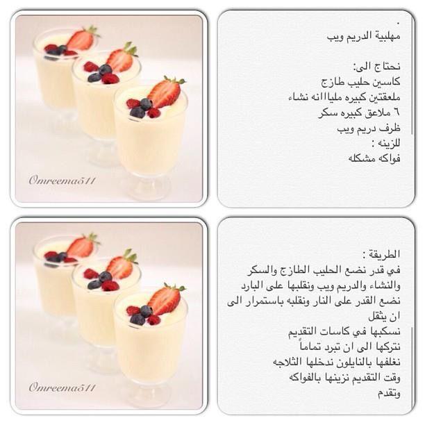 مهلبية الدريم ويب Tasty Dishes Sweets Recipes Dessert Recipes