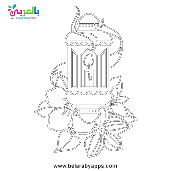 Ramadan Coloring Pages Printable Belarabyapps Coloring Pages Designs Coloring Books Cool Coloring Pages