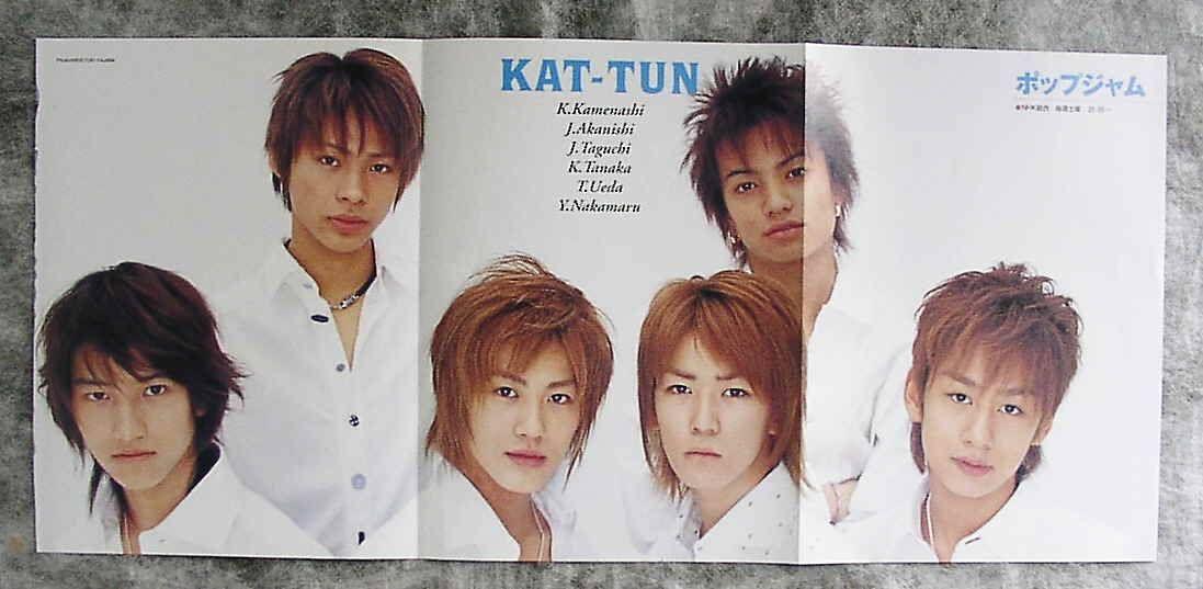 デビュー前のKAT-TUNが凄すぎて草生える