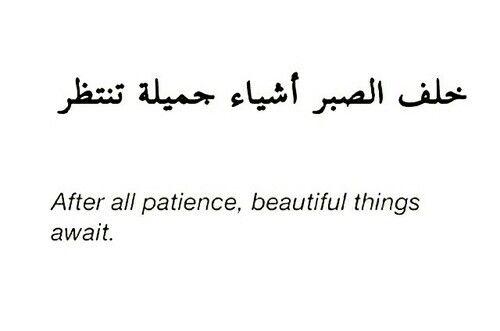 خلف الصبر اشياء جميله تنتظر ربما Arabic Quotes With Translation Arabic Tattoo Quotes Arabic Quotes