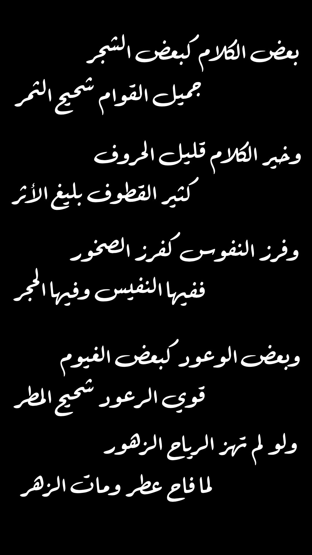 بعض الكلام كبعض الشجر جميل القوام شحيح الثمر Poet Quotes Wisdom Quotes Arabic Poetry