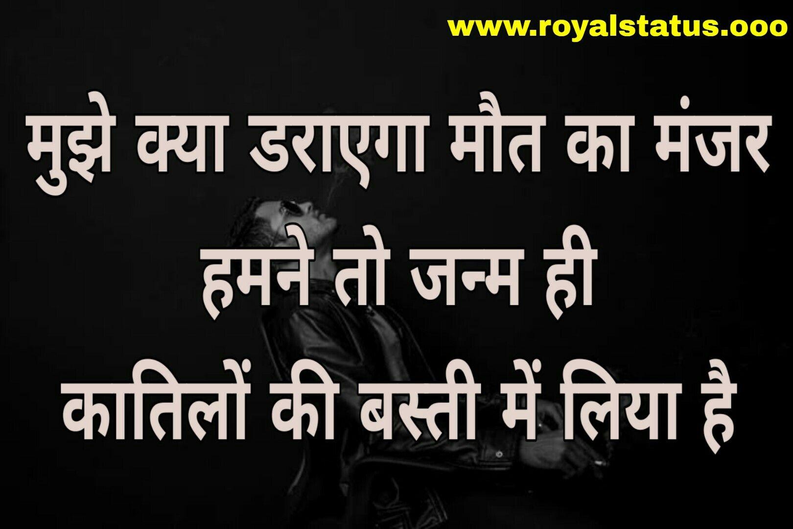 Royal Attitude Status In Hindi Collection Find On Www Royalstatus Ooo Attitude Status Status Hindi Hindi