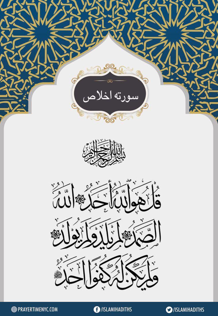 Muslim Prayer Times, Online Quran and Duas | Hat Sanatı