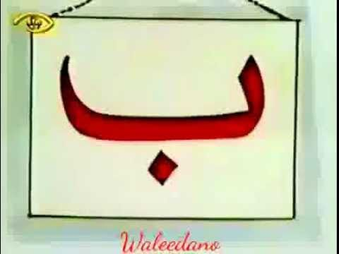 افتح ياسمسم أغنية حرف الباء Lettering Symbols Letters