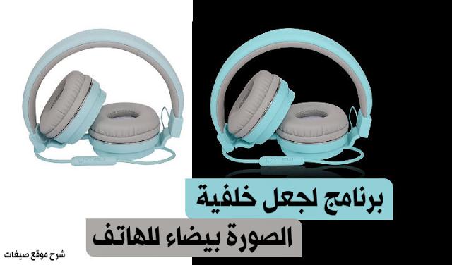برنامج لجعل خلفيات الصور بيضاء تفريغ الصورة من الخلفية مطلب الكثير فكثيرا ما يوجد تطبيقات سيئة لا تفرق بين ال Cat Ear Headphones Cat Ears In Ear Headphones
