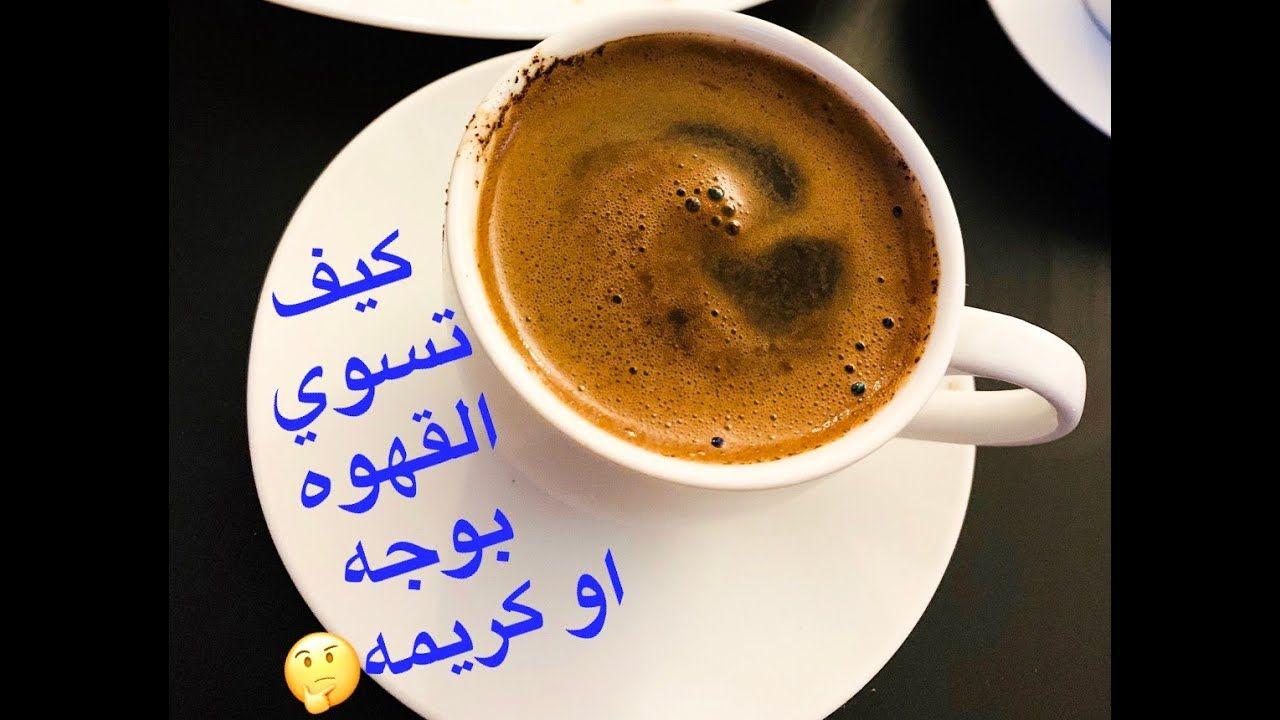 طريقه عمل القهوه التركيه بوجه How To Make Turkish Coffee With Creama Turkish Coffee Tableware Coffee
