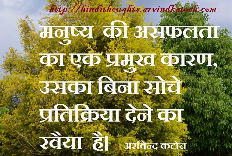 Hindi Thought HD Picture Message On Human Failure