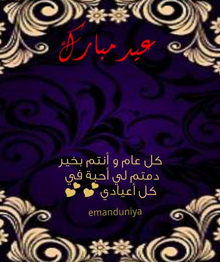 عيد سعيد Happy Eid Eid Greetings Henna Designs Hand