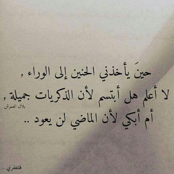 Desertrose ليه يا سنين العمر ترضي لينا بالمر Funny Quotes Arabic Quotes Words