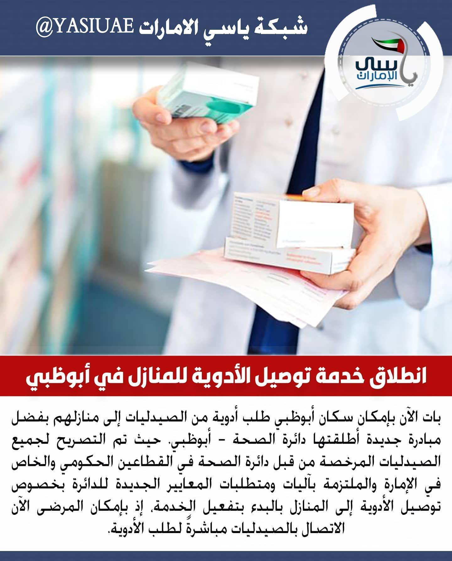 ياسي الامارات انطلاق خدمة توصيل الأدوية للمنازل في أبوظبي شبكة ياسي الامارات شبكة ياسي الامارات الاخبارية Personal Care Person Toothpaste