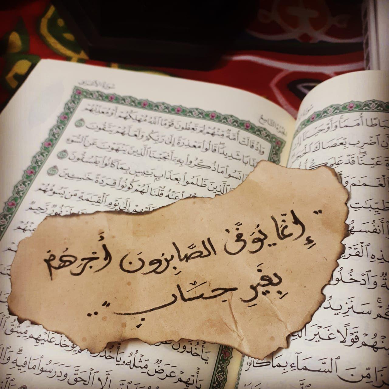 Pin By Hend Abd El Ghaffar On Islamic Quran Quotes Sweet Words Islam Quran