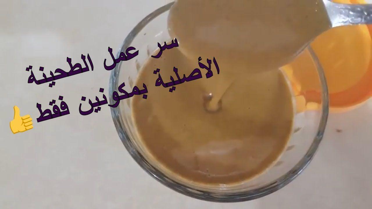 سر عمل الطحينة الأصلية بمكونين فقط Tunisian Food Recipes Tunisian