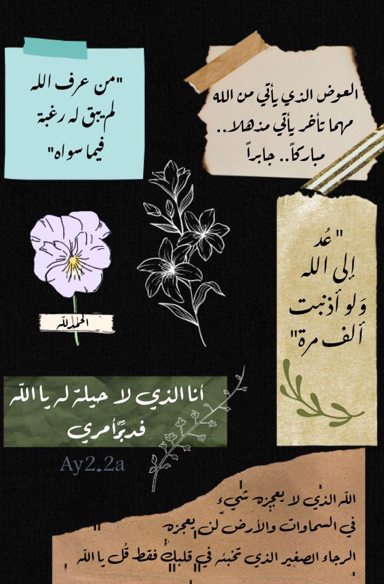 اقتباسات سناب ستوري انستا تصميمي Calligraphy Quotes Love Iphone Wallpaper Quotes Love Scrapbook Quotes
