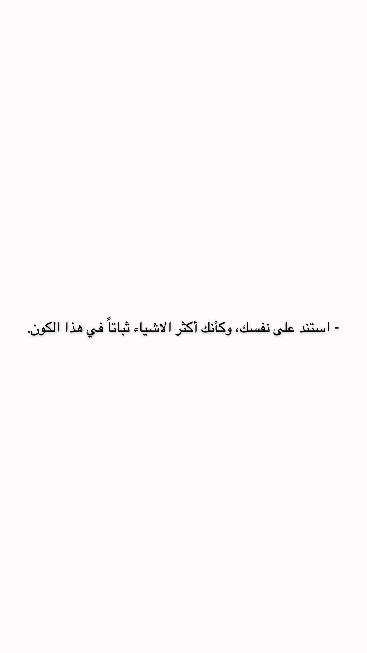 Pin By Yusra Asmar On Snapchat Postive Quotes Quotes Deep Instagram Quotes