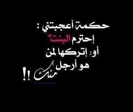 صور حكم للفيس بوك اجمل خلفيات مكتوب عليها منشورات Meaningful Words Words Quotes Islamic Quotes
