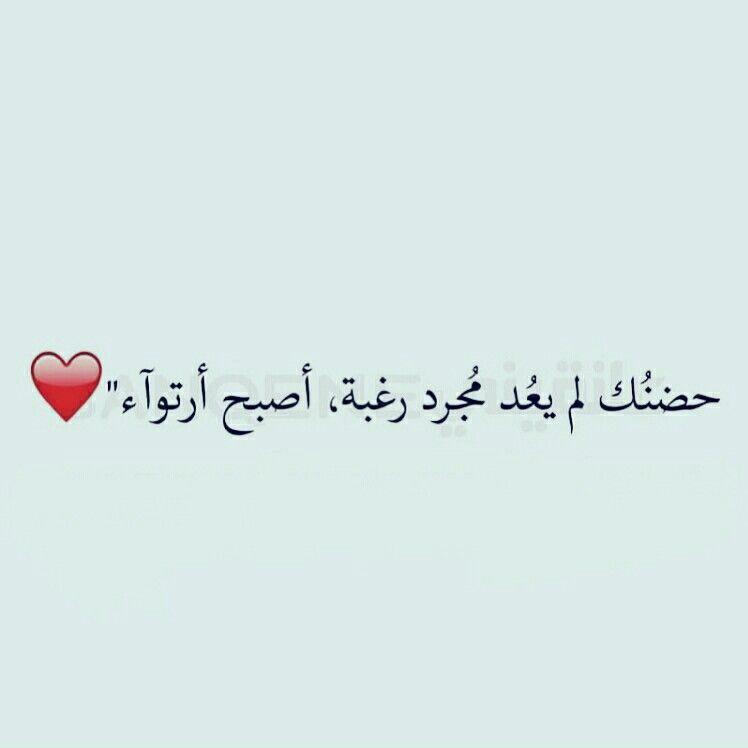 Arabic Quote Love Arabic Quote Love Short Quotes Love Love Husband Quotes Love Quotes For Him