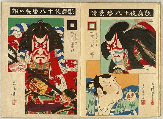 Kiyosada Torii 1844-1901 - 18 Famous Roles of Kabuki - Complete Album Set - artelino Art Auctions.