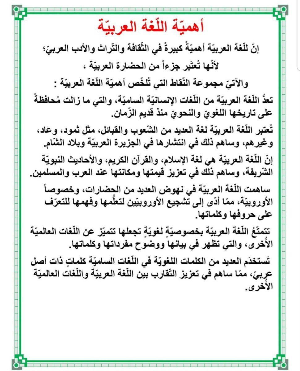 Pin By Soso On أهمية اللغة العربية Arabic Kids Arabic Language Language