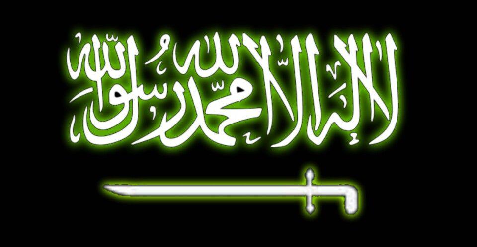 Flag Of Tawheed Arabic Version