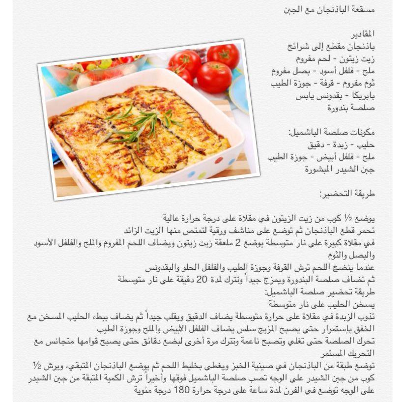 مسقعة الباذنجان مع الجبن Food Recipes Bread