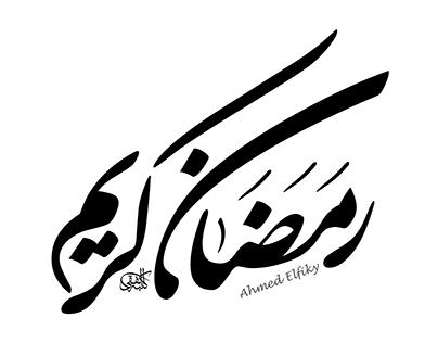 رمضان كريم بالخط العربي Arabic Calligraphy Ramadan Calligraphy