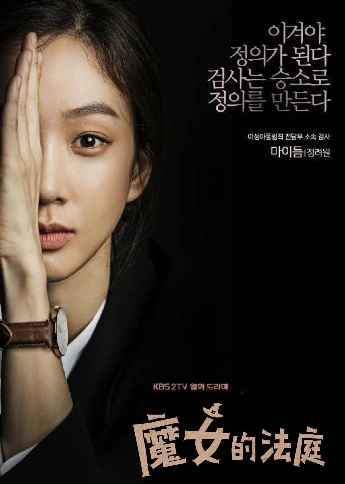 Pin by LINE TV on 戲劇橫/直圖 Korean drama movies, Kdrama