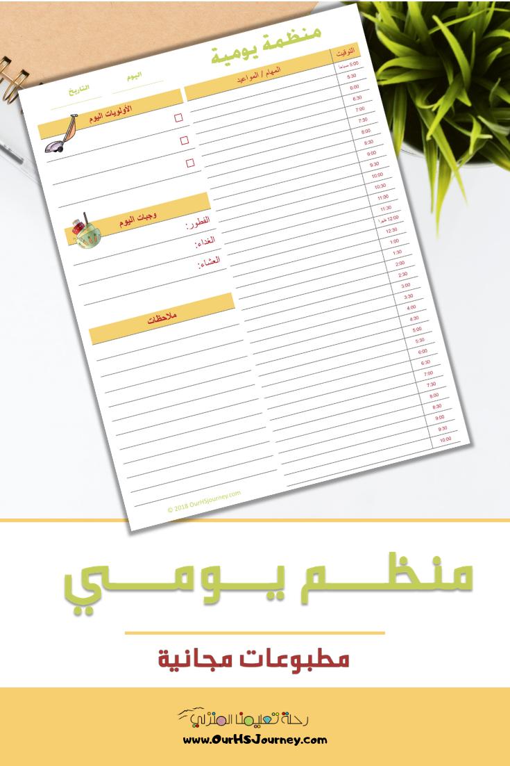 التنظيم والتخطيط مهارة مكتسبة رحلة تعليمنا المنزلي Diy Agenda Bullet Journal Journal