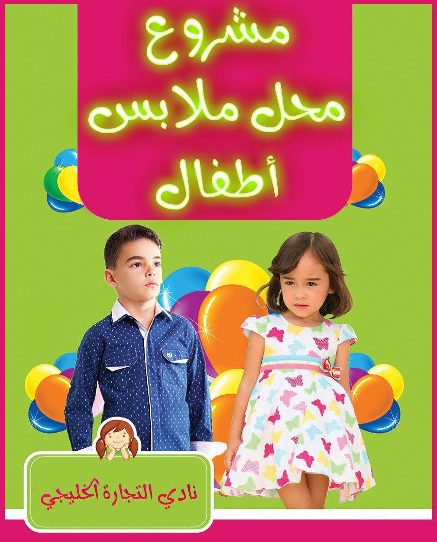 f4f0a1d6f9498 مشروع مربح .. مشروع محل ملابس أطفال في السعودية