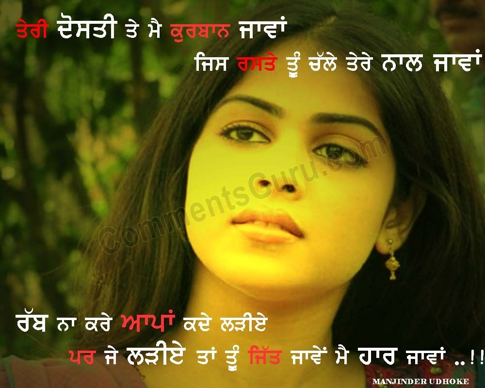 love quotes in punjabi font for facebook zM8rmrqaA | in love quotes